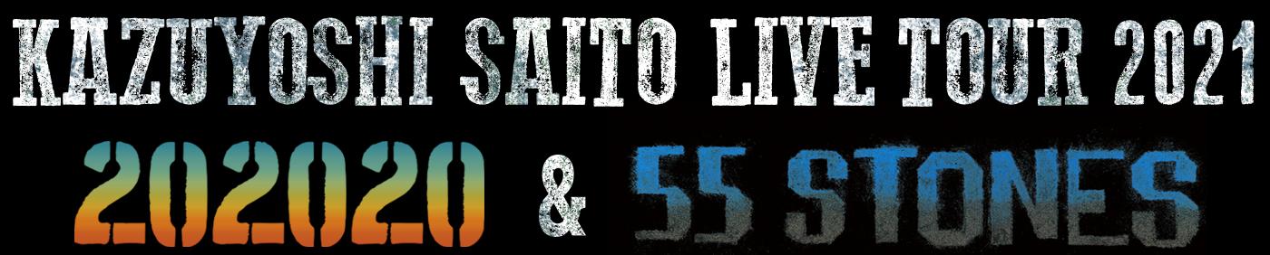 """KAZUYOSHI SAITO LIVE TOUR 2020 """"202020"""""""